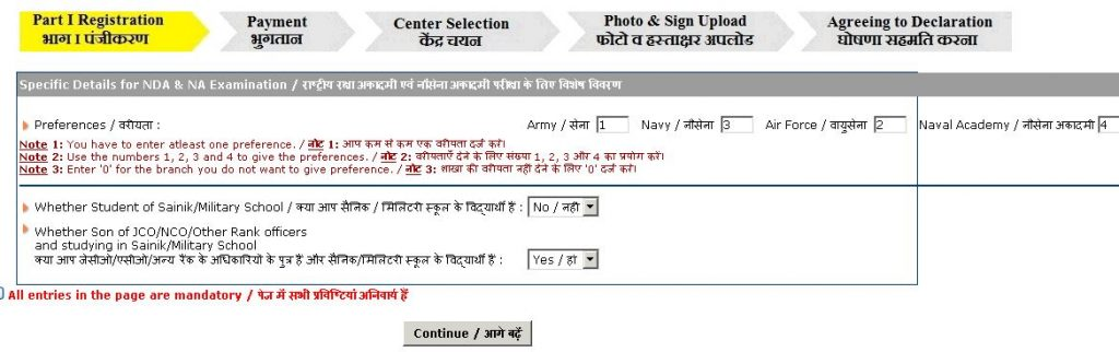 How to Fill NDA Application Form 2018: Check NDA 1 Form Filling ...